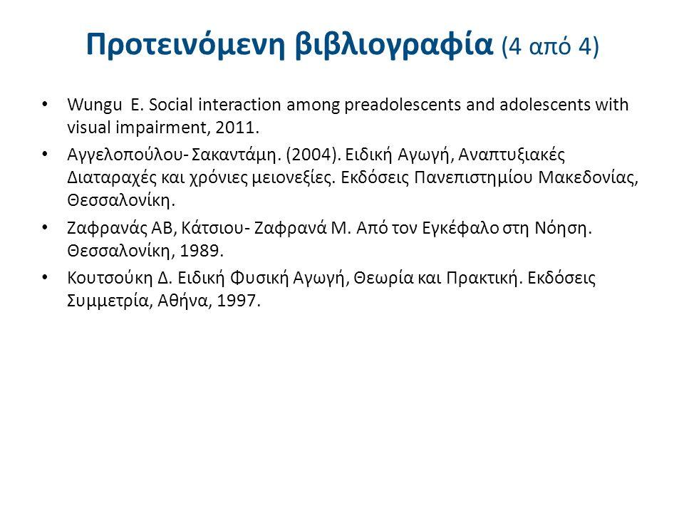 Προτεινόμενη βιβλιογραφία (4 από 4) Wungu E.