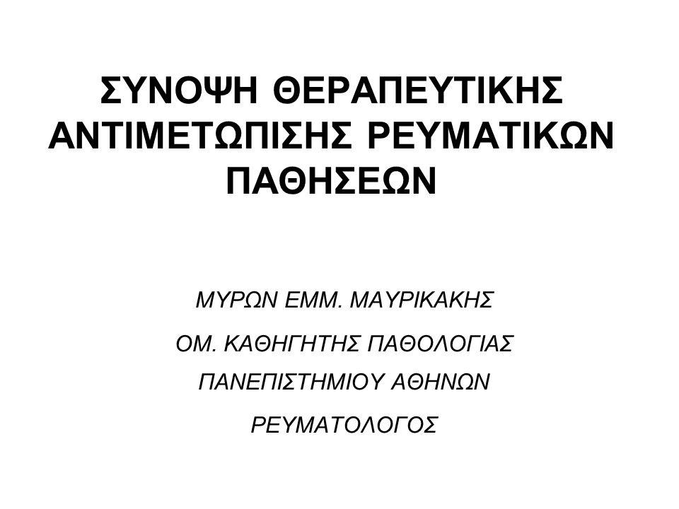 ΡΕΥΜΑΤΟΕΙΔΗΣ ΑΡΘΡΙΤΙΣ 1.ΦΑΡΜΑΚΕΥΤΙΚΗ ΑΓΩΓΗ 2.ΦΥΣΙΟΘΕΡΑΠΕΙΑ – ΕΡΓΑΣΙΟΘΕΡΑΠΕΙΑ 3.ΦΑΡΜΑΚΕΥΤΙΚΗ ΥΜΕΝΕΚΤΟΜΗ (ΥΤΡΙΟΝ 90) 4.ΧΕΙΡΟΥΡΓΙΚΕΣ ΟΡΘΟΠΑΙΔΙΚΕΣ ΕΠΕΜΒΑΣΕΙΣ (Υμενεκτομή, αρθροπλαστικές, οστεοτομίες)