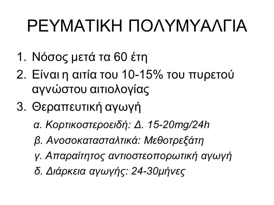 ΔΕΡΜΑΤΟΜΥΟΣΙΤΙΣ - ΠΟΛΥΜΥΟΣΙΤΙΣ 1.Κριτήρια διαγνώσεως: Bohan and Peters (1975) 2.Κανών του 8: 24% (Πολυμυοσίτις) 3.Κορτικοειδή: 1.5mg/kg 4.Ανοσοκατασταλτικά (MTX - AZP) 5.Ενδοφλέβια γ-σφαιρίνη: Δ.