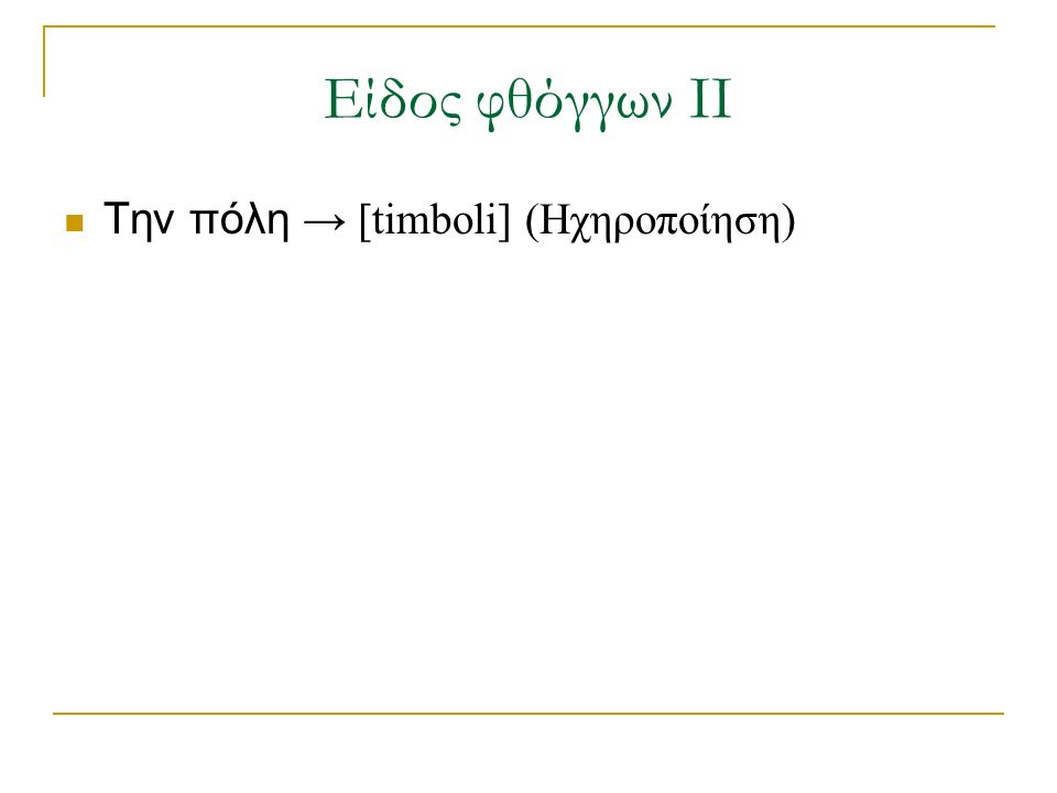Είδος φθόγγων ΙΙ Την πόλη → [timboli] (Ηχηροποίηση)