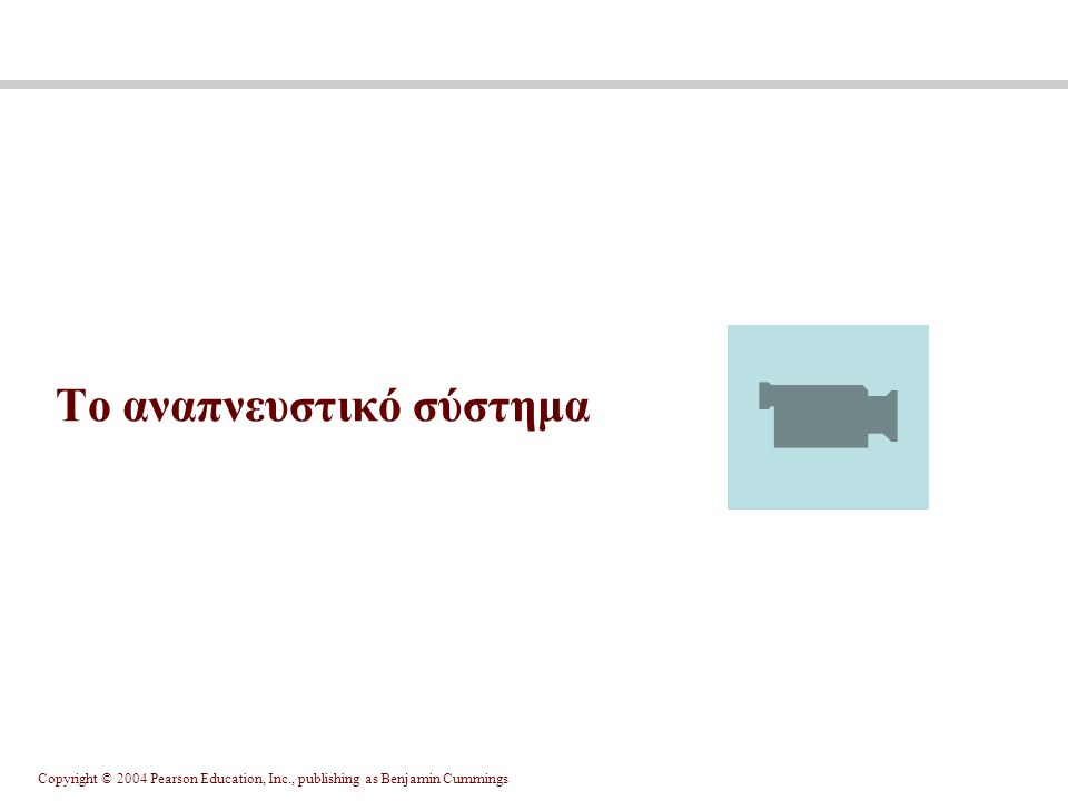 Copyright © 2004 Pearson Education, Inc., publishing as Benjamin Cummings Το αναπνευστικό σύστημα
