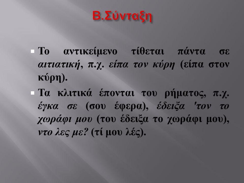  Το αντικείμενο τίθεται πάντα σε αιτιατική, π. χ.
