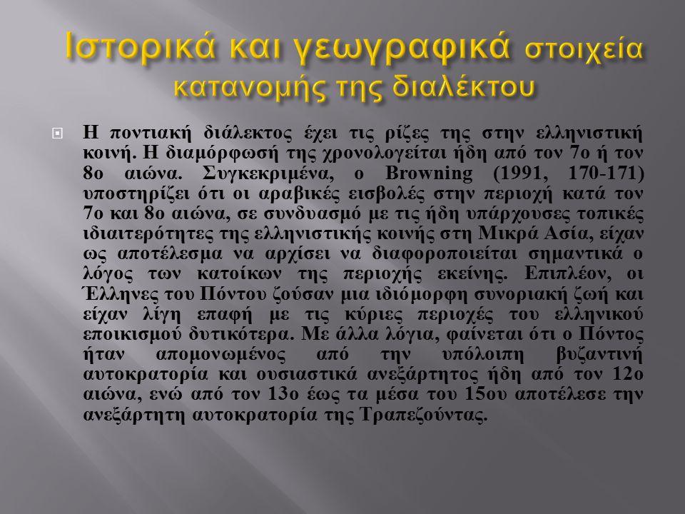  Η ποντιακή διάλεκτος έχει τις ρίζες της στην ελληνιστική κοινή.