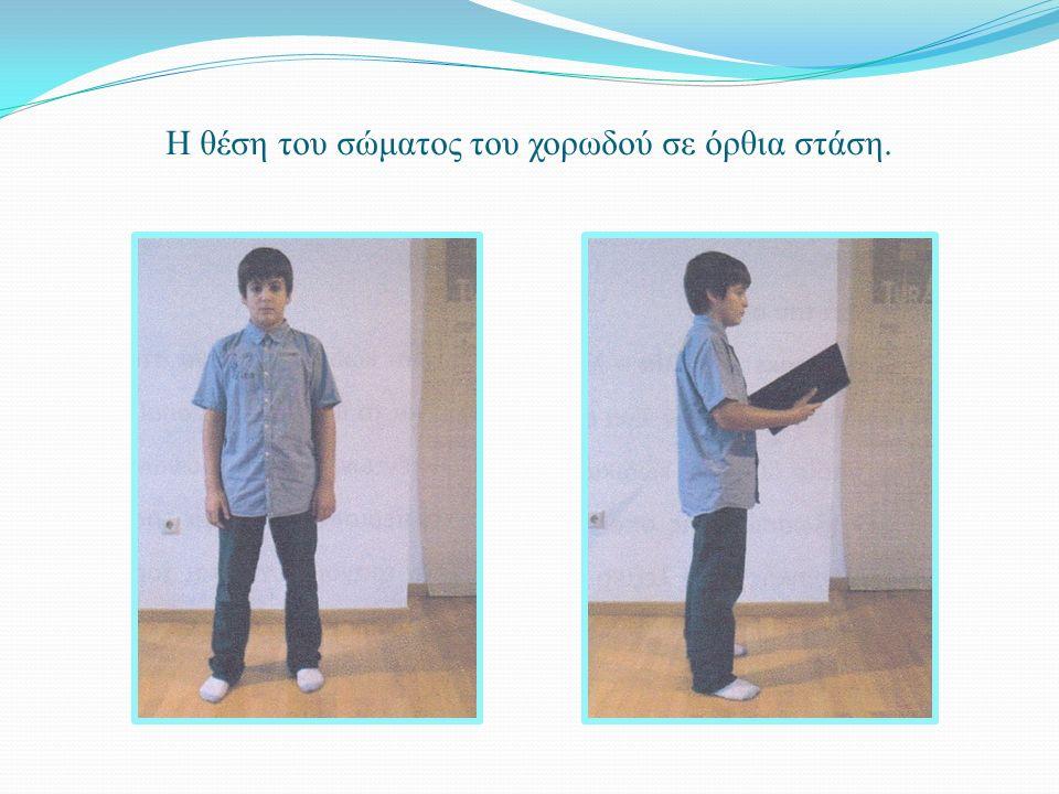 Η θέση του σώματος του χορωδού σε όρθια στάση.