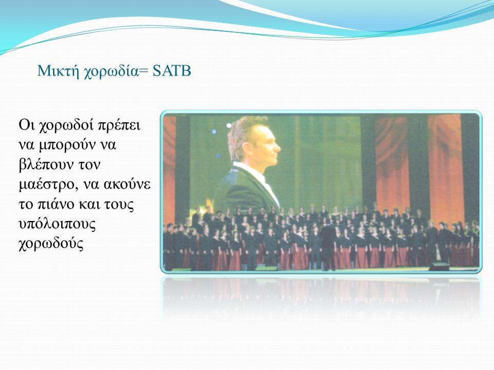 Μικτή χορωδία= SATB Οι χορωδοί πρέπει να μπορούν να βλέπουν τον μαέστρο, να ακούνε το πιάνο και τους υπόλοιπους χορωδούς