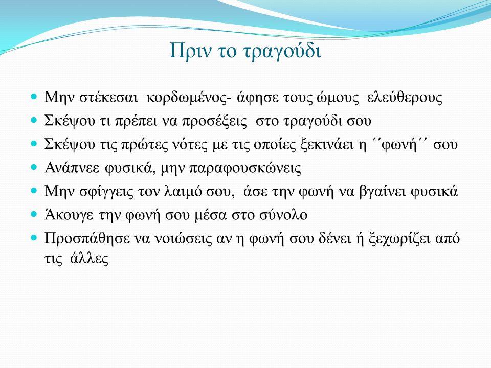 Ρυθμός αναπνοής 1.Εκπνοή 2. Παύση 3. Βαθειά- (Χαμηλή) εισπνοή (Σωστή αναπνοή= χαλαρή εισπνοή) 4.