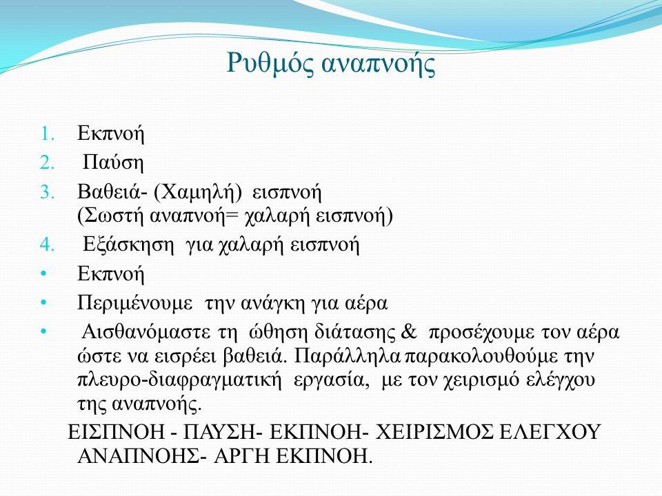 Ρυθμός αναπνοής 1. Εκπνοή 2. Παύση 3. Βαθειά- (Χαμηλή) εισπνοή (Σωστή αναπνοή= χαλαρή εισπνοή) 4.