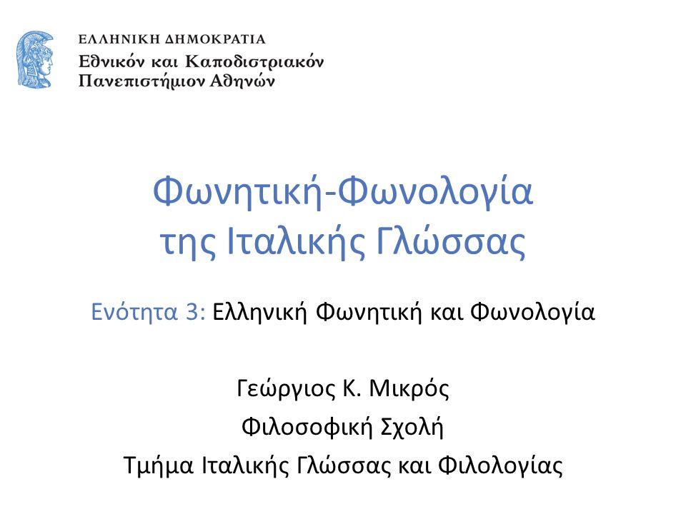 12 Ενότητα 3: Ελληνική Φωνητική και Φωνολογία g Ο ήχος [g] αρθρώνεται με το πίσω μέρος της γλώσσας να ακουμπά με πίεση την υπερώα και να κλείνει την δίοδο του αέρα.