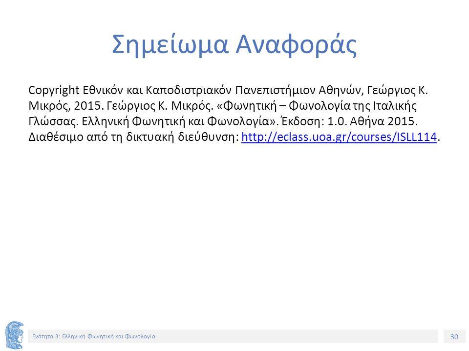 30 Ενότητα 3: Ελληνική Φωνητική και Φωνολογία Σημείωμα Αναφοράς Copyright Εθνικόν και Καποδιστριακόν Πανεπιστήμιον Αθηνών, Γεώργιος Κ. Μικρός, 2015. Γ