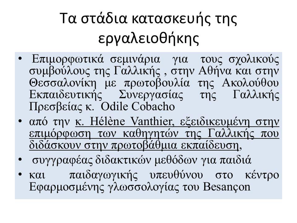Τα στάδια κατασκευής της εργαλειοθήκης Επιμορφωτικά σεμινάρια για τους σχολικούς συμβούλους της Γαλλικής, στην Αθήνα και στην Θεσσαλονίκη με πρωτοβουλία της Ακολούθου Εκπαιδευτικής Συνεργασίας της Γαλλικής Πρεσβείας κ.