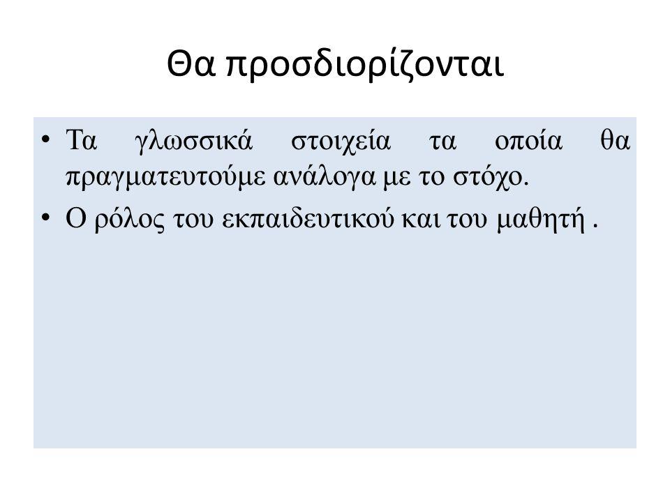Θα προσδιορίζονται Τα γλωσσικά στοιχεία τα οποία θα πραγματευτούμε ανάλογα με το στόχο.