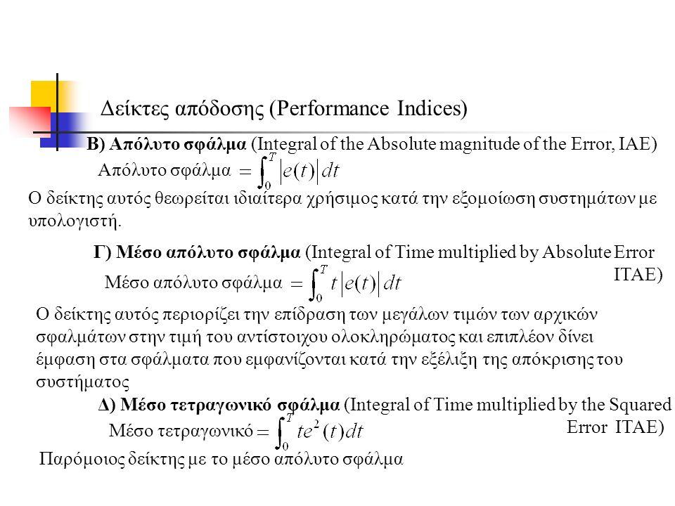 Δείκτες απόδοσης (Performance Indices) Β) Απόλυτο σφάλμα (Integral of the Absolute magnitude of the Error, IAE) Απόλυτο σφάλμα Ο δείκτης αυτός θεωρείται ιδιαίτερα χρήσιμος κατά την εξομοίωση συστημάτων με υπολογιστή.