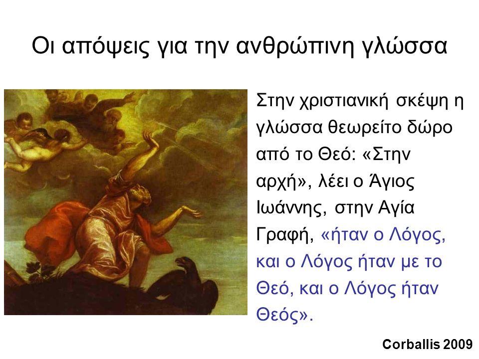 Οι απόψεις για την ανθρώπινη γλώσσα Στην χριστιανική σκέψη η γλώσσα θεωρείτο δώρο από το Θεό: «Στην αρχή», λέει ο Άγιος Ιωάννης, στην Αγία Γραφή, «ήταν ο Λόγος, και ο Λόγος ήταν με το Θεό, και ο Λόγος ήταν Θεός».