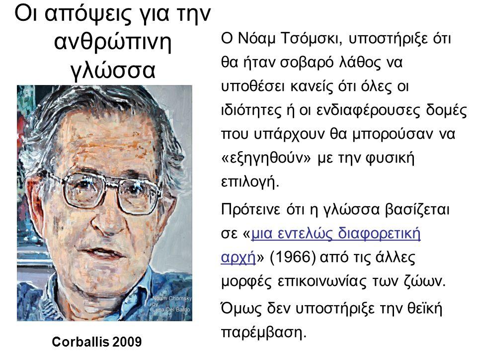 Οι απόψεις για την ανθρώπινη γλώσσα Ο Νόαμ Τσόμσκι, υποστήριξε ότι θα ήταν σοβαρό λάθος να υποθέσει κανείς ότι όλες οι ιδιότητες ή οι ενδιαφέρουσες δομές που υπάρχουν θα μπορούσαν να «εξηγηθούν» με την φυσική επιλογή.
