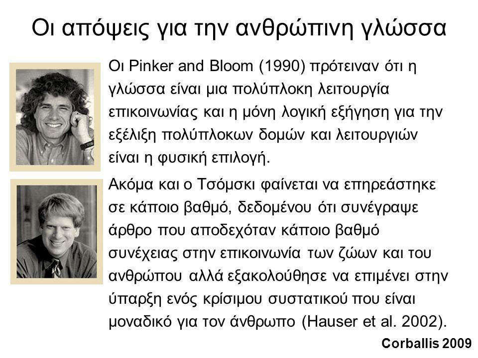 Οι απόψεις για την ανθρώπινη γλώσσα Οι Pinker and Bloom (1990) πρότειναν ότι η γλώσσα είναι μια πολύπλοκη λειτουργία επικοινωνίας και η μόνη λογική εξήγηση για την εξέλιξη πολύπλοκων δομών και λειτουργιών είναι η φυσική επιλογή.