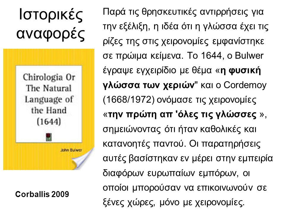 Ιστορικές αναφορές Παρά τις θρησκευτικές αντιρρήσεις για την εξέλιξη, η ιδέα ότι η γλώσσα έχει τις ρίζες της στις χειρονομίες εμφανίστηκε σε πρώιμα κείμενα.
