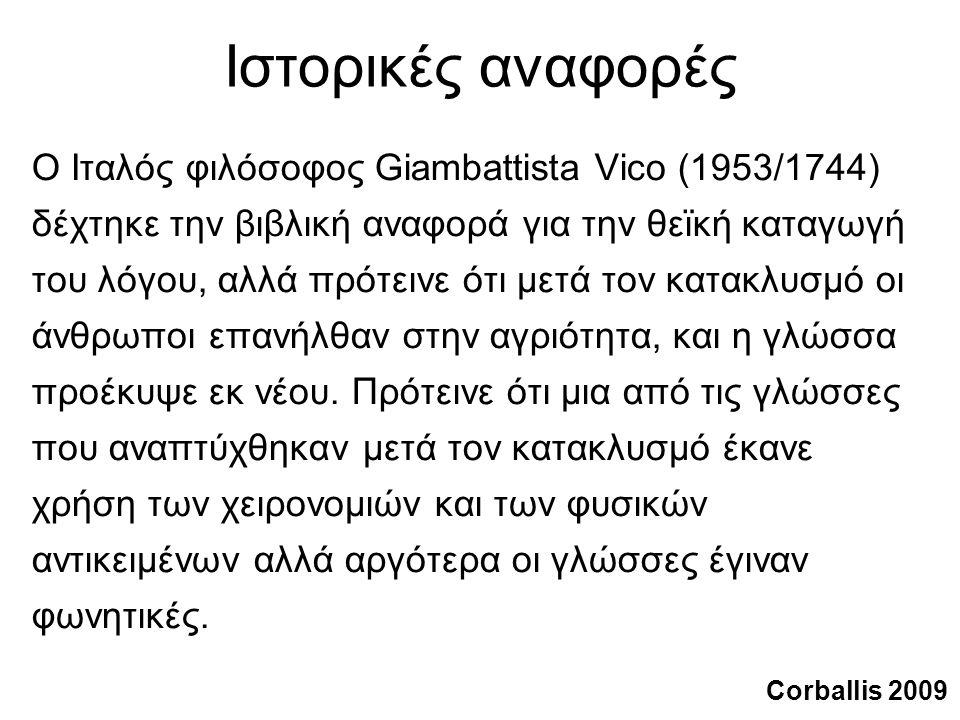 Ιστορικές αναφορές Ο Ιταλός φιλόσοφος Giambattista Vico (1953/1744) δέχτηκε την βιβλική αναφορά για την θεϊκή καταγωγή του λόγου, αλλά πρότεινε ότι μετά τον κατακλυσμό οι άνθρωποι επανήλθαν στην αγριότητα, και η γλώσσα προέκυψε εκ νέου.