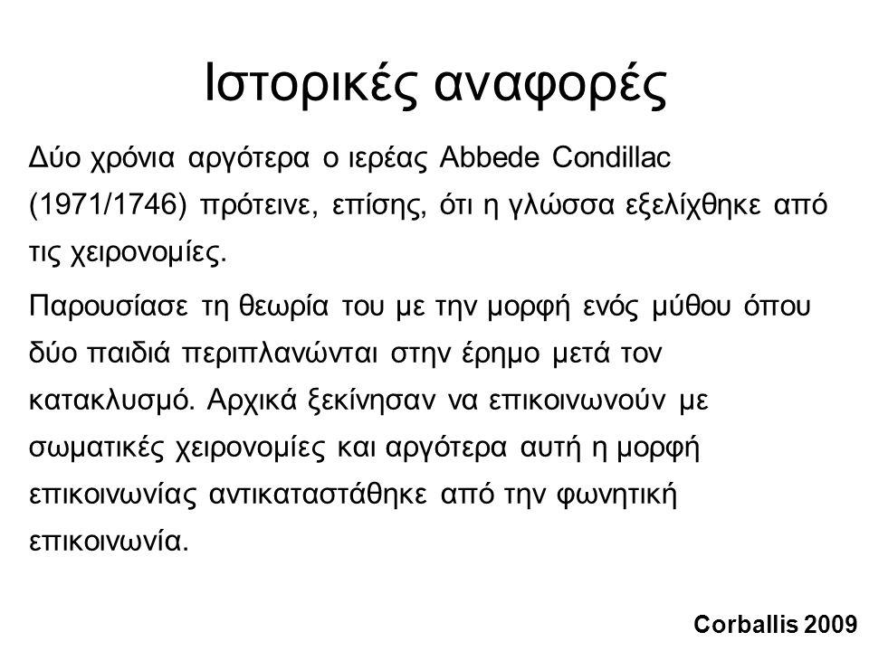 Ιστορικές αναφορές Δύο χρόνια αργότερα ο ιερέας Abbede Condillac (1971/1746) πρότεινε, επίσης, ότι η γλώσσα εξελίχθηκε από τις χειρονομίες.