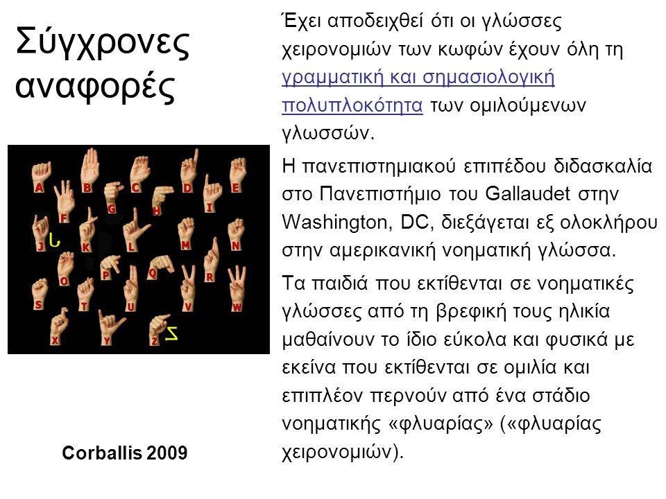 Σύγχρονες αναφορές Έχει αποδειχθεί ότι οι γλώσσες χειρονομιών των κωφών έχουν όλη τη γραμματική και σημασιολογική πολυπλοκότητα των ομιλούμενων γλωσσών.