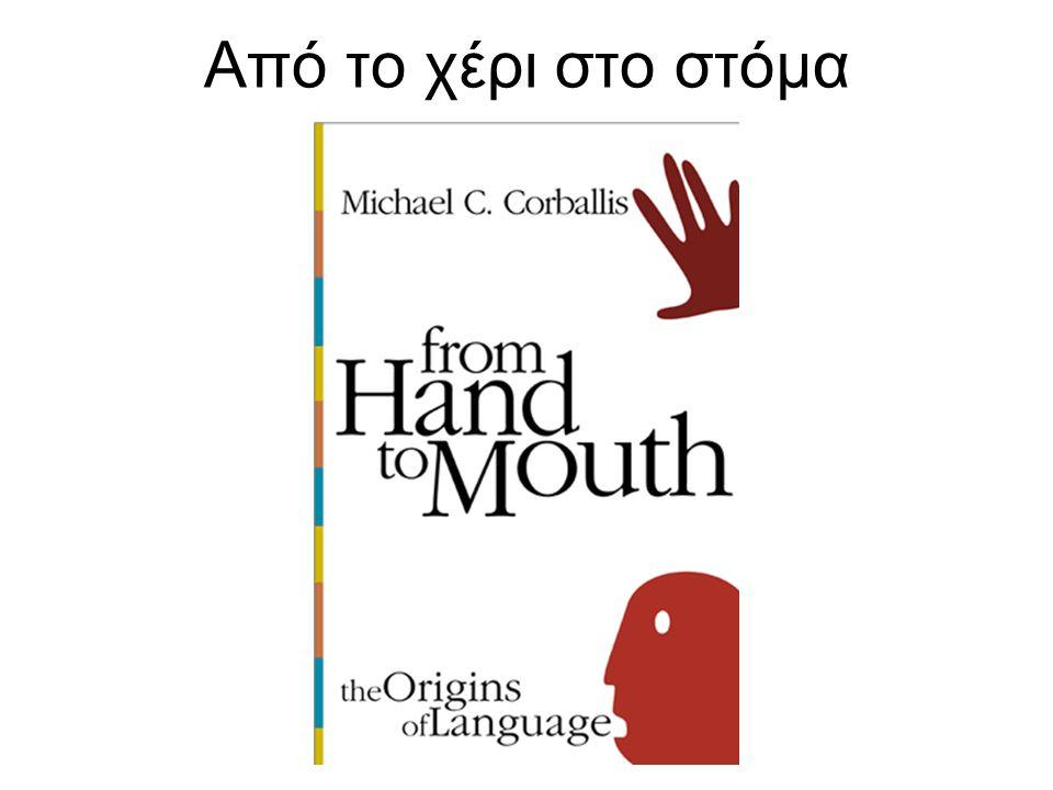 Από το χέρι στο στόμα