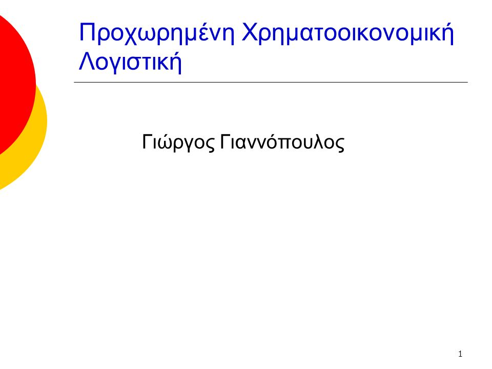 1 Προχωρημένη Χρηματοοικονομική Λογιστική Γιώργος Γιαννόπουλος