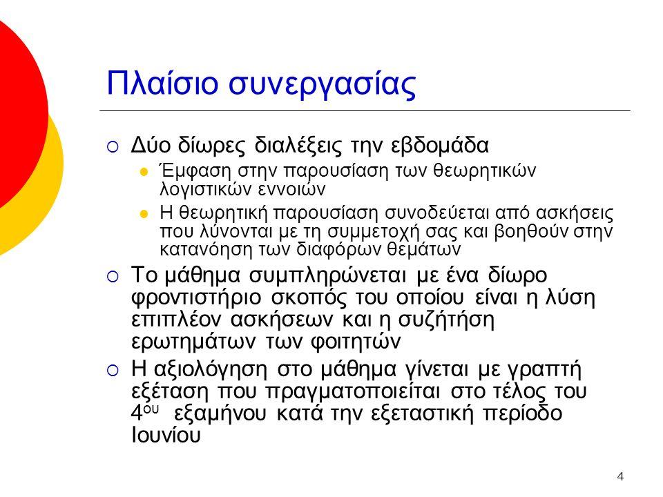 4 Πλαίσιο συνεργασίας  Δύο δίωρες διαλέξεις την εβδομάδα Έμφαση στην παρουσίαση των θεωρητικών λογιστικών εννοιών Η θεωρητική παρουσίαση συνοδεύεται