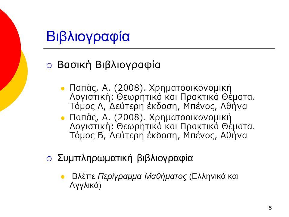 5 Βιβλιογραφία  Βασική Βιβλιογραφία Παπάς, Α. (2008). Χρηματοοικονομική Λογιστική: Θεωρητικά και Πρακτικά Θέματα. Τόμος Α, Δεύτερη έκδοση, Μπένος, Αθ