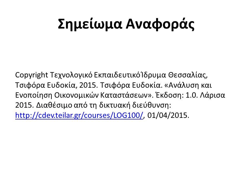 Σημείωμα Αναφοράς Copyright Τεχνολογικό Εκπαιδευτικό Ίδρυμα Θεσσαλίας, Τσιφόρα Ευδοκία, 2015.