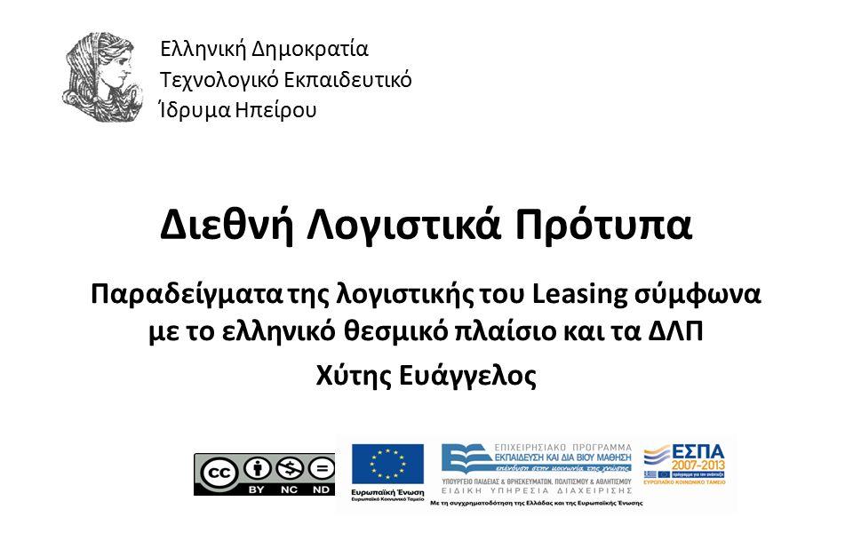 1 Διεθνή Λογιστικά Πρότυπα Παραδείγματα της λογιστικής του Leasing σύμφωνα με το ελληνικό θεσμικό πλαίσιο και τα ΔΛΠ Χύτης Ευάγγελος Ελληνική Δημοκρατία Τεχνολογικό Εκπαιδευτικό Ίδρυμα Ηπείρου