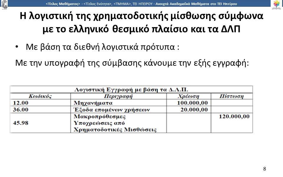 8 -,, ΤΕΙ ΗΠΕΙΡΟΥ - Ανοιχτά Ακαδημαϊκά Μαθήματα στο ΤΕΙ Ηπείρου Η λογιστική της χρηματοδοτικής μίσθωσης σύμφωνα με το ελληνικό θεσμικό πλαίσιο και τα ΔΛΠ Με βάση τα διεθνή λογιστικά πρότυπα : Με την υπογραφή της σύμβασης κάνουμε την εξής εγγραφή: 8