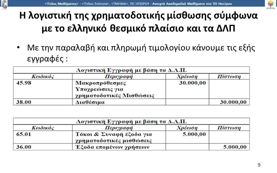 9 -,, ΤΕΙ ΗΠΕΙΡΟΥ - Ανοιχτά Ακαδημαϊκά Μαθήματα στο ΤΕΙ Ηπείρου Η λογιστική της χρηματοδοτικής μίσθωσης σύμφωνα με το ελληνικό θεσμικό πλαίσιο και τα ΔΛΠ Με την παραλαβή και πληρωμή τιμολογίου κάνουμε τις εξής εγγραφές : 9