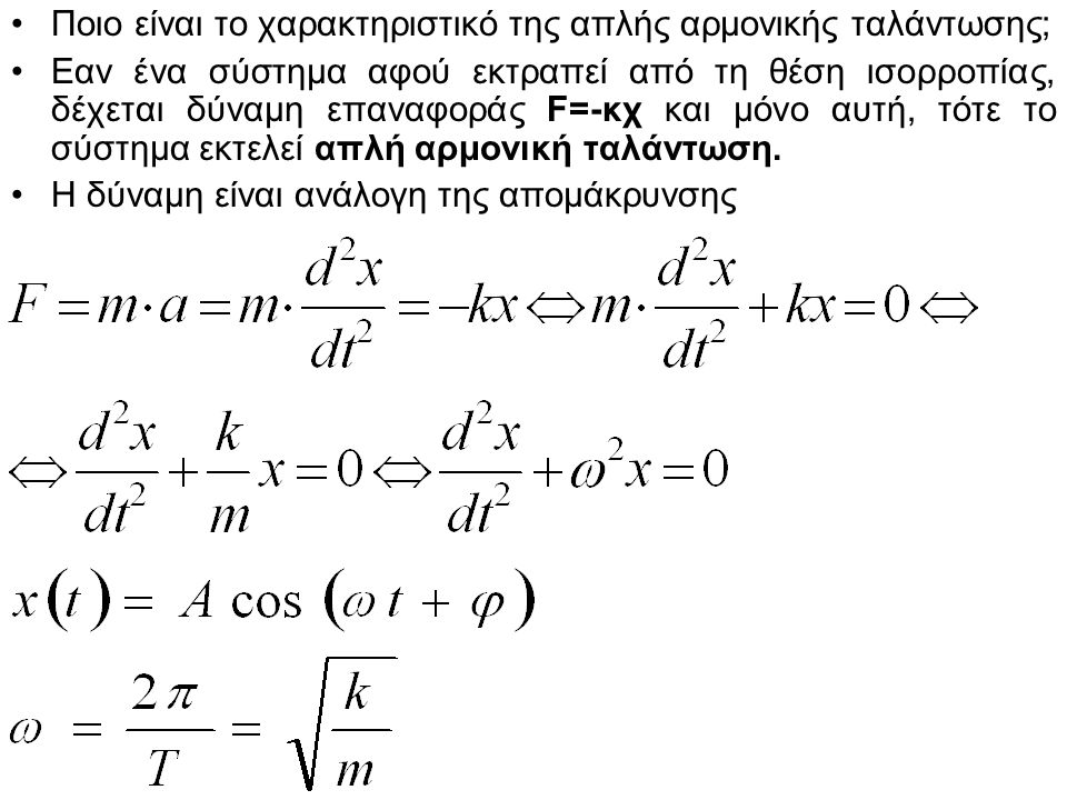 Ποιο είναι το χαρακτηριστικό της απλής αρμονικής ταλάντωσης; Εαν ένα σύστημα αφού εκτραπεί από τη θέση ισορροπίας, δέχεται δύναμη επαναφοράς F=-κχ και μόνο αυτή, τότε το σύστημα εκτελεί απλή αρμονική ταλάντωση.