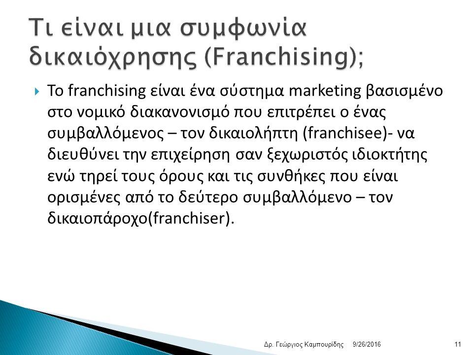  Το franchising είναι ένα σύστημα marketing βασισμένο στο νομικό διακανονισμό που επιτρέπει ο ένας συμβαλλόμενος – τον δικαιολήπτη (franchisee)- να διευθύνει την επιχείρηση σαν ξεχωριστός ιδιοκτήτης ενώ τηρεί τους όρους και τις συνθήκες που είναι ορισμένες από το δεύτερο συμβαλλόμενο – τον δικαιοπάροχο(franchiser).