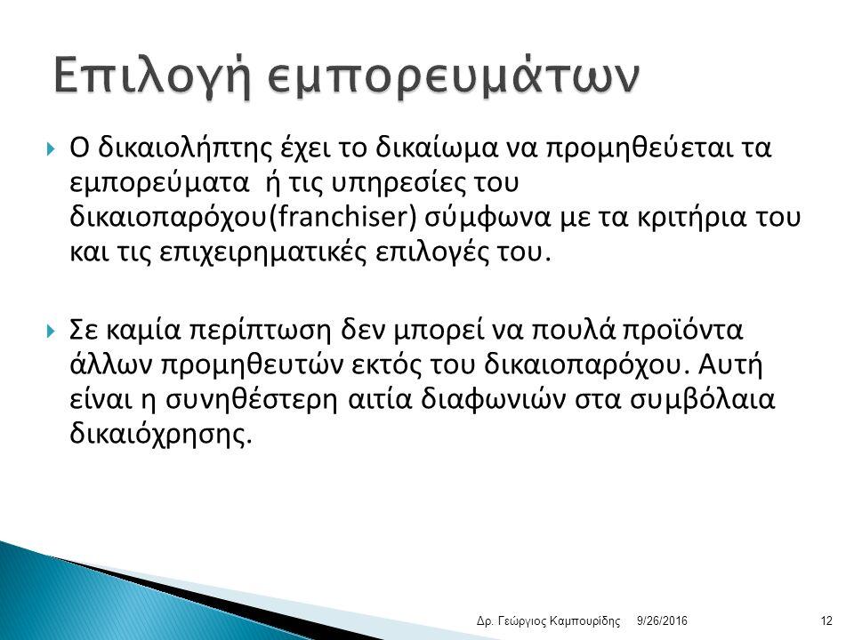  Ο δικαιολήπτης έχει το δικαίωμα να προμηθεύεται τα εμπορεύματα ή τις υπηρεσίες του δικαιοπαρόχου(franchiser) σύμφωνα με τα κριτήρια του και τις επιχειρηματικές επιλογές του.