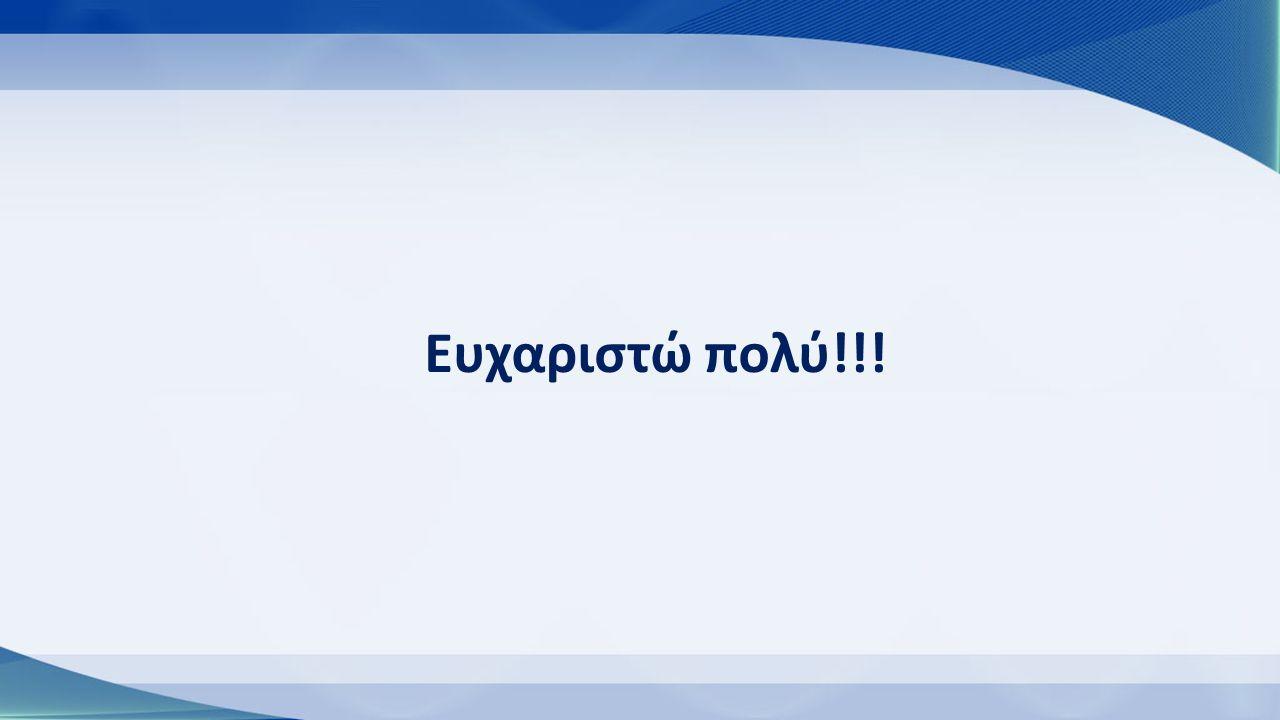 Ευχαριστώ πολύ!!!