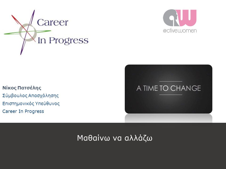 Career In Progress - Σταδίου 39, Αθήνα - Tel: 2103212838 - info@careerinprogress.gr - www.careerinprogress.gr Change in all things is sweet. Aristotle