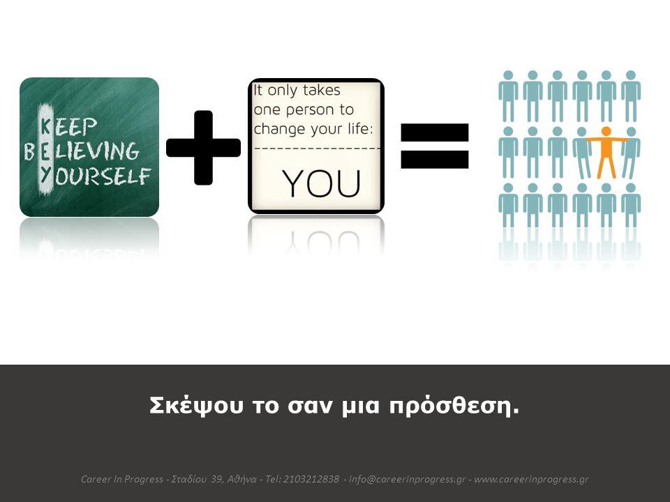 Σκέψου το σαν μια πρόσθεση. Auto Animated Version Career In Progress - Σταδίου 39, Αθήνα - Tel: 2103212838 - info@careerinprogress.gr - www.careerinpr