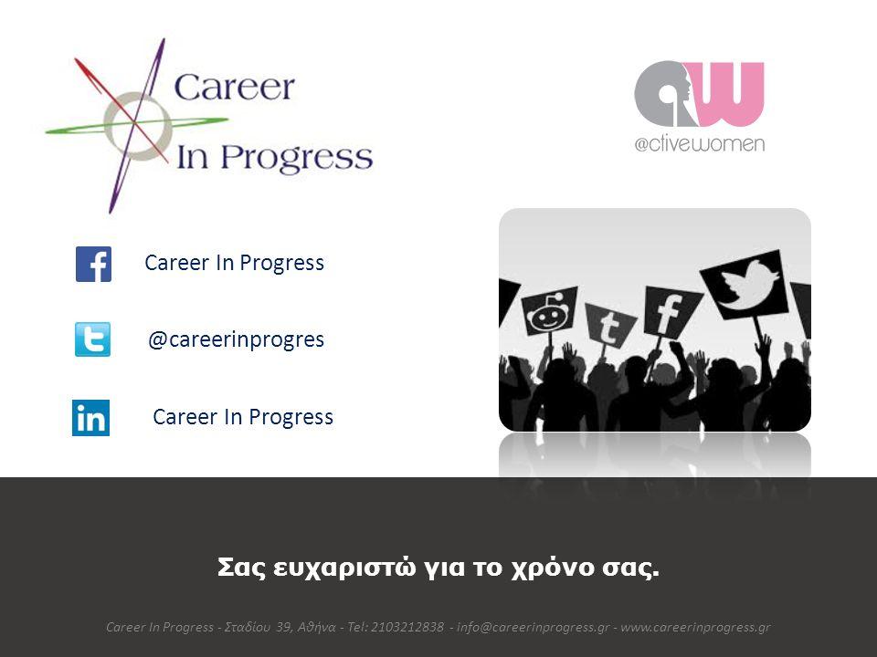 Career In Progress @careerinprogres Career In Progress Σας ευχαριστώ για το χρόνο σας. Career In Progress - Σταδίου 39, Αθήνα - Tel: 2103212838 - info