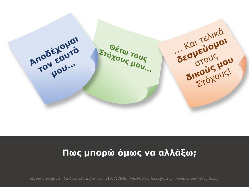 Αλλάζοντας όμως τι αφήνω πίσω μου; Career In Progress - Σταδίου 39, Αθήνα - Tel: 2103212838 - info@careerinprogress.gr - www.careerinprogress.gr