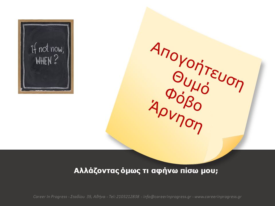 Και το ρίσκο; Career In Progress - Σταδίου 39, Αθήνα - Tel: 2103212838 - info@careerinprogress.gr - www.careerinprogress.gr