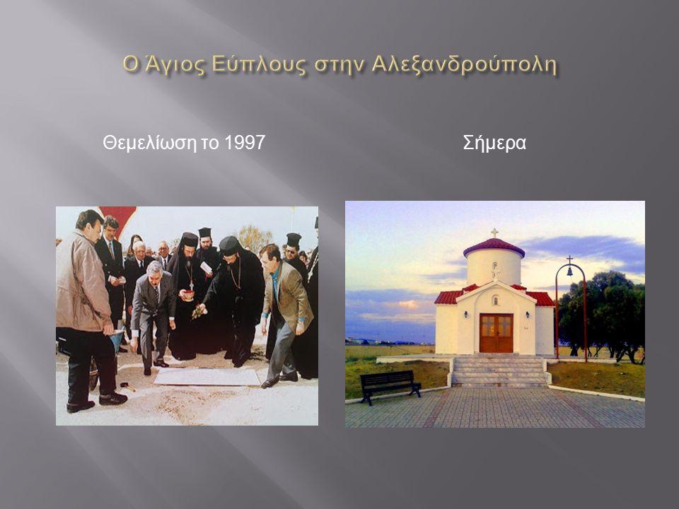 Θεμελίωση το 1997Σήμερα