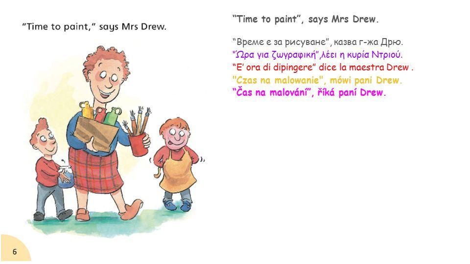 Time to paint , says Mrs Drew. Време е за рисуване , казва г-жа Дрю.