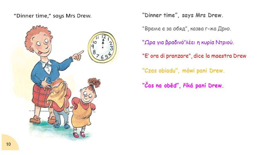 Dinner time , says Mrs Drew. Време е за обяд , казва г-жа Дрю.