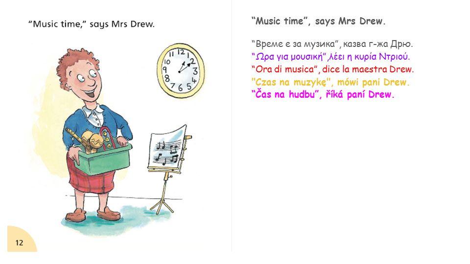 Music time , says Mrs Drew. Време е за музика , казва г-жа Дрю.