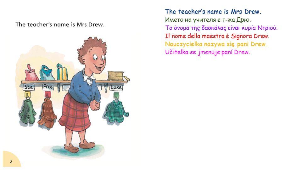 The teacher's name is Mrs Drew. Името на учителя е г-жа Дрю.