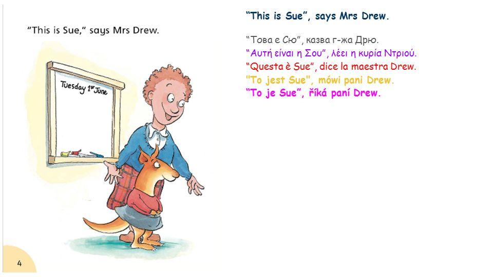 This is Sue , says Mrs Drew. Това е Сю , казва г-жа Дрю.
