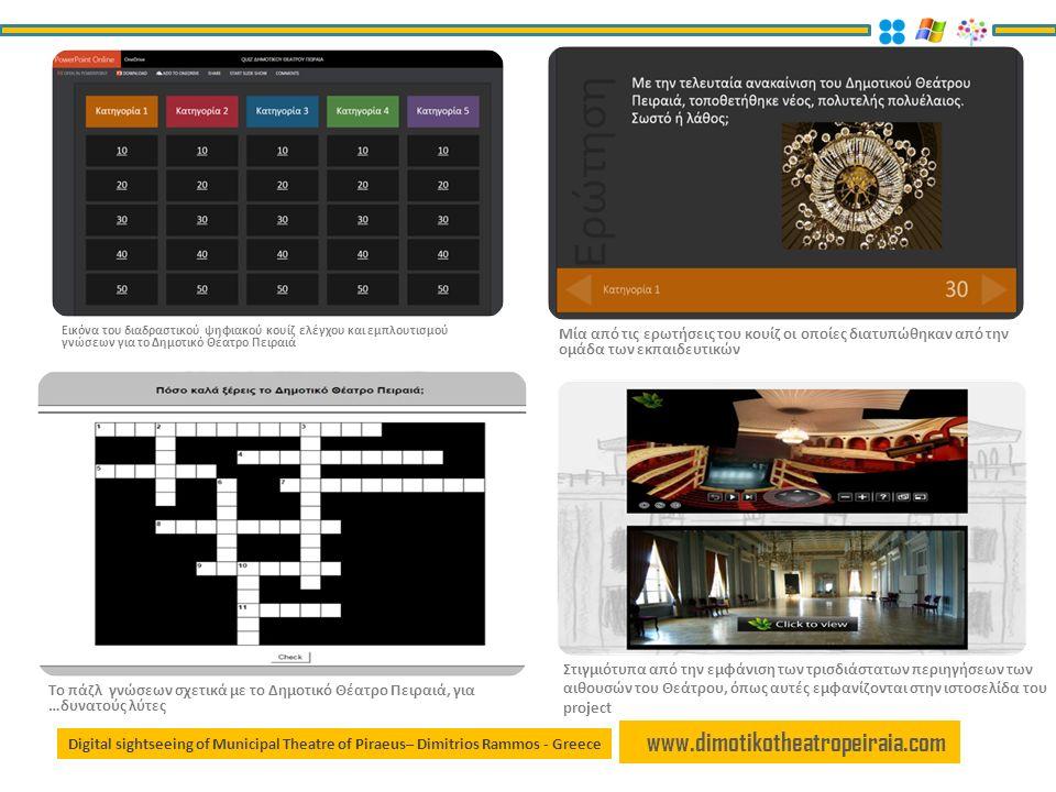 www.dimotikotheatropeiraia.com Στιγμιότυπα από την εμφάνιση των τρισδιάστατων περιηγήσεων των αιθουσών του Θεάτρου, όπως αυτές εμφανίζονται στην ιστοσελίδα του project Digital sightseeing of Municipal Theatre of Piraeus– Dimitrios Rammos - Greece