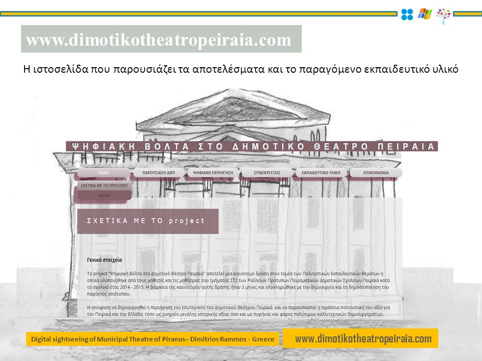 www.dimotikotheatropeiraia.com Η ιστοσελίδα που παρουσιάζει τα αποτελέσματα και το παραγόμενο εκπαιδευτικό υλικό Digital sightseeing of Municipal Theatre of Piraeus– Dimitrios Rammos - Greece