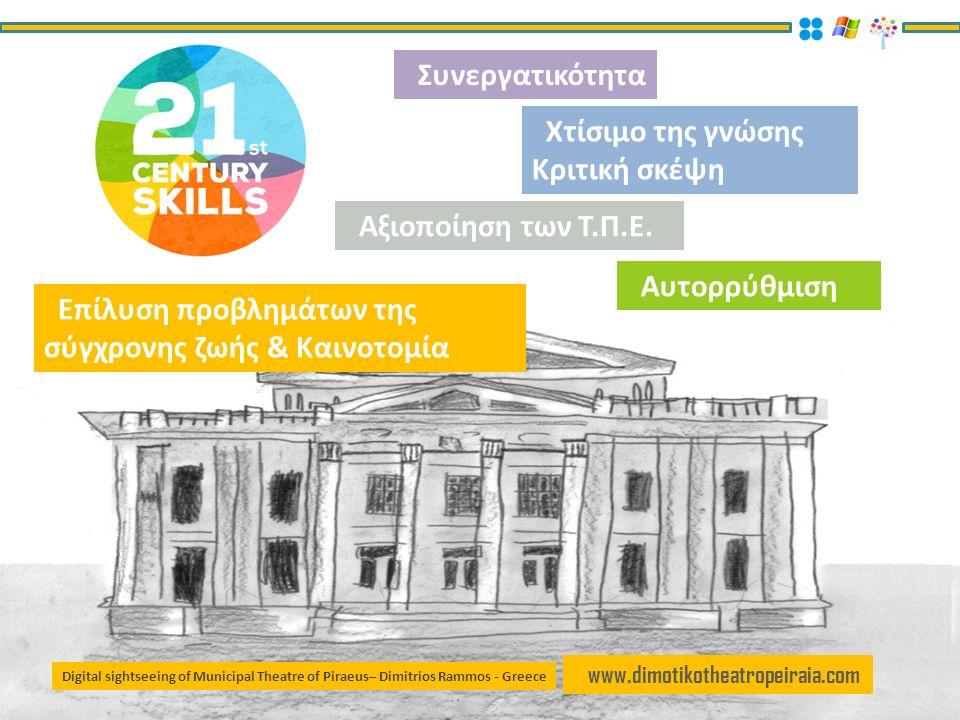 www.dimotikotheatropeiraia.com Οι μαθητές δουλεύουν ομαδικά Έχουν αναπτύξει συνευθύνη Αποφασίζουν και σχεδιάζουν από κοινού τα βήματα της εργασίας τους Digital sightseeing of Municipal Theatre of Piraeus– Dimitrios Rammos - Greece