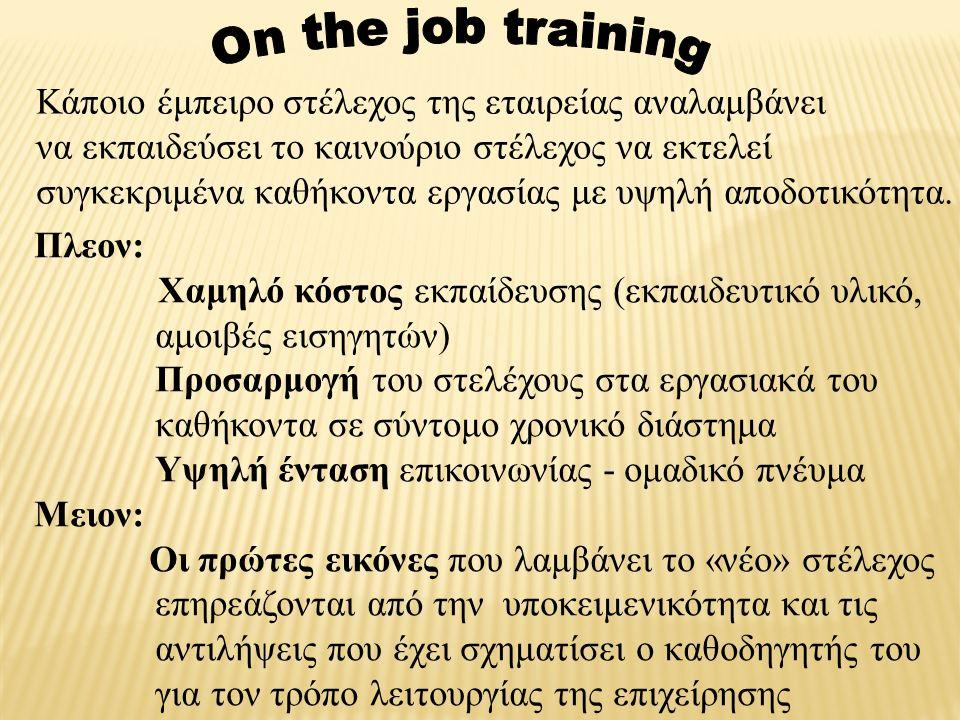 Κάποιο έμπειρο στέλεχος της εταιρείας αναλαμβάνει να εκπαιδεύσει το καινούριο στέλεχος να εκτελεί συγκεκριμένα καθήκοντα εργασίας με υψηλή αποδοτικότη